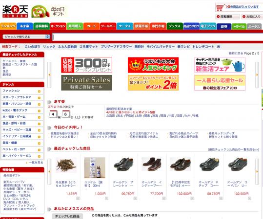 スクリーンショット(2013-04-05 0.16.36)