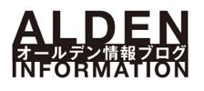 オールデンALDENの格安中古通販&お手入れ情報のブログ!!